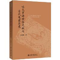 吐火罗语世俗文献与古代龟兹历史 庆昭蓉 北京大学出版社 9787301279762