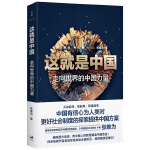 这就是中国 : 走向世界的中国力量   团购电话:4001066666转6