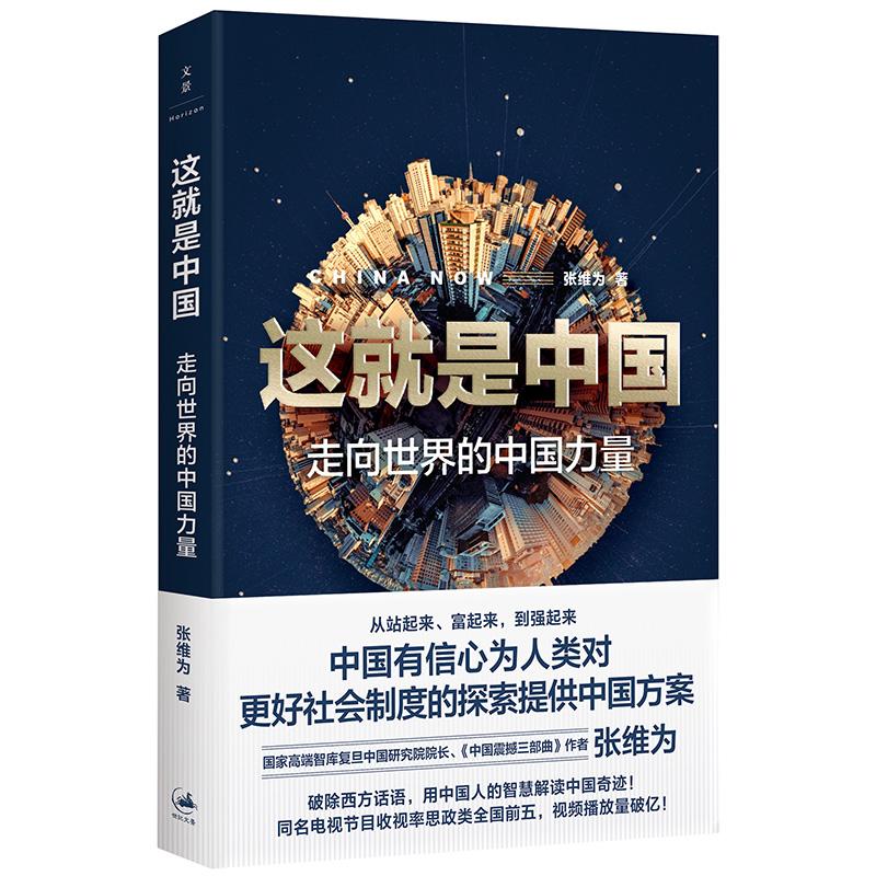 这就是中国 : 走向世界的中国力量   团购电话:4001066666转6 《中国震撼三部曲》作者张维为全新力作,用中国人的智慧解读中国奇迹!有数据,有比较,有故事。行万里路,坚定中国自信!同名节目播放量破亿!