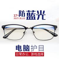 防辐射眼镜男 防蓝光护目电脑平光镜女 眼睛框无度数平面眼镜近视