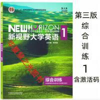 新视野大学英语1(第三版)综合训练 郑树棠 外研社