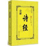 【正版新书直发】诗经诠解孔丘;开明出版社9787513133920