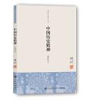 钱穆先生著作系列:中国历史精神(新校本)
