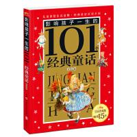 皇冠珍藏版・影响孩子一生的101个经典童话(注音版):金色卷