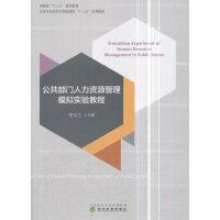 公共部门人力资源管理模拟实验教程