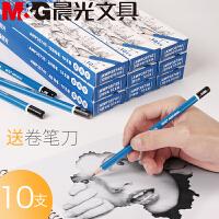 晨光素描铅笔套装专业2h4b6b8b软中硬炭笔初学者学生用绘画专用笔
