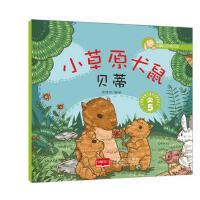 【二手旧书9成新】小草原犬鼠贝蒂-幸福的动物庄园-5-悦读坊 中国人口出版社 9787510141850