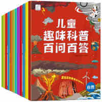 儿童趣味科普百问百答 全套10册彩图 少儿百科全书 儿童 6-12岁十万个为什么小学版 动植物自然宇宙大百科 幼儿科普