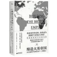 新民说・缔造大英帝国:从史前时代到北美十三州独立