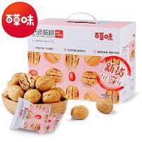 【百草味-纸皮核桃1260g】坚果蜂蜜红枣味薄皮干果整箱装礼盒