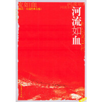 河流如血(海岩长篇经典全集)(修订版) 海岩 9787503925429 文化艺术出版社