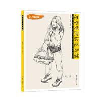 线性速写实战训练 张慧玲,王梦雅,王英华 9787518006847 中国纺织出版社