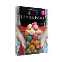 【新书店正品包邮】马卡龙:来自巴黎的甜点 (韩)具圣姬 , 乔琳 辽宁科学技术出版社 9787538193077