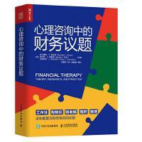 心理咨询中的财务议题