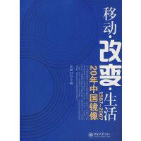 移动.改变.生活―19872007 20年中国镜像