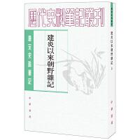 建炎以来朝野杂记(全2册・唐宋史料笔记丛刊)