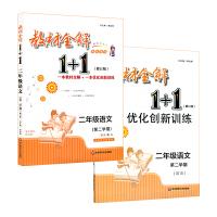 教材全解1+1・二年级语文部编版(第二学期)
