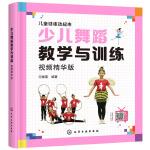儿童健康动起来--少儿舞蹈教学与训练(视频精华版)