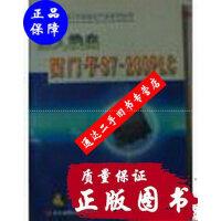 【二手旧书9成新】深入浅出 西门子S7--200 PLC 第2版 无盘 /不详 北京航