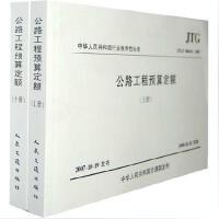 公路工程预算定额(上下)(JTG\TB06-02-2007