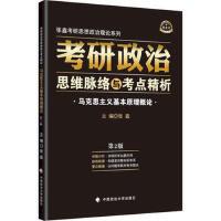 考研政治思维脉络与考点精析 马克思主义基本原理概论 第二版 张鑫黑皮书系列 9787562067351