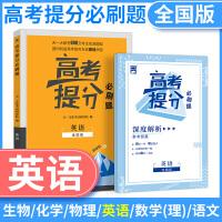 高考必刷题 2020 高考英语 高考必刷题英语 高考题库2020英语 高考必刷卷 英语 高考提分宝典 高考提分必刷题