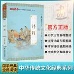 诗经 正版 南京大学出版社 全民阅读 国学经典大字注音全本