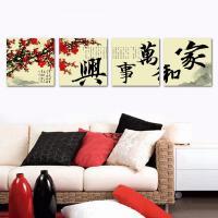 客厅装饰画无框画沙发背景墙画四联画家和万事兴字画壁画客厅画SN0935 80*80适合挂5米左右宽墙 整套价格 高档布