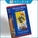 韦特塔罗(世界塔罗标准版) Universal WaiteTarot 塔罗牌 定制版 正版 维特塔罗 送高级绒布卡牌袋
