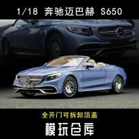 1:18NOREV奔驰迈巴赫S650 Cabriolet 2018敞篷仿真合金汽车模型品质定制新品 蓝色
