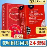 牛津高阶英汉双解大辞典第9版+中国现代汉语词典第七版 商务印书馆出版社全套3本初中高中生学习工具书