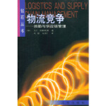 物流竞争--后勤与供应链管理,北京出版社,(英)马丁・克里斯托弗,马越,马月才译9787200041866
