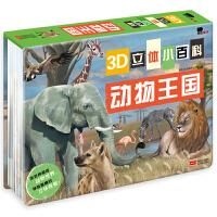 3D立体小百科动物世界儿童科普百科全书3D自然世界系列3D立体翻翻书幼儿科普读物宝宝早教认识书儿童3d立体书籍3-6-