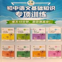 2020初中语文基础知识专项训练病句综合学习字音字形文化文学词语运用「8本套装」