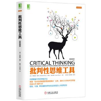 批判性思维工具(原书第3版)(风靡美国50年的思维方法!国际公认的批判性思维权威大师之作)