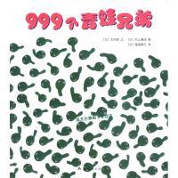 999个青蛙兄弟 [日]木村研文 [【正版图书,达额立减】