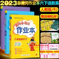黄冈小状元六年级下册作业本人教版语文数学英语共3本2020春部编版