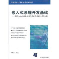 【正版二手书旧书8成新】嵌入式系统开发基础基于ARM9微处理器C语言程序设计(第二版)() 侯殿有著 清华大学出版社 9787302316657