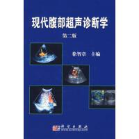 【二手正版9成新】现代腹部超声诊断学,科学出版社9787030204271