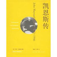 凯恩斯传(1883-1946) 9787108024152 [英] 斯基德尔斯基,相蓝欣,储英 生活・读书・新知三联书