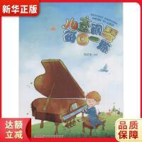 儿童钢琴每日一练 周洪弛 安徽文艺出版社 9787539654713 新华正版 全国85%城市次日达