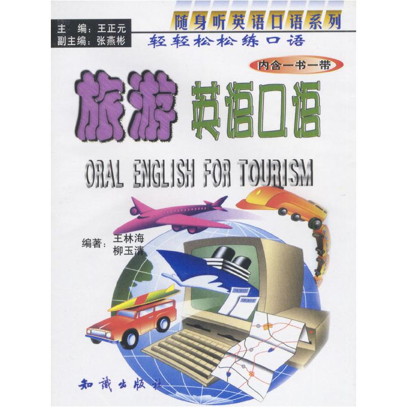 旅游英语口语(书+带)