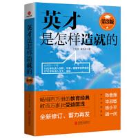 英才是怎样造就的(第3版) 王金战,隋永双 北京联合出版公司【正版书】
