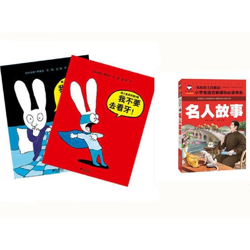 超人兔系列(第2辑)+名人故事  名校班主任推荐超人兔系列(第2辑共2册)我不要去睡觉 我不要去看牙绘本馆3-6岁亲子共读童书畅销书儿童故事书籍蒲蒲兰