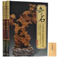 中国艺术品收藏鉴赏全集 奇石 典藏版 16开2卷+杨家将演义