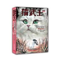 【正版图书-ML】--猫武士首部曲-4:风起云涌(儿童读物) 艾琳亨特 9787514840681 中国少年儿童出版社