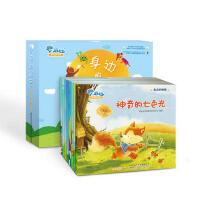 身边的秘密(套装共8册) 豚宝宝早期教育研究中心 9787539779416