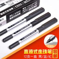 得力直液式走珠笔0.5子弹头中性笔签字笔学生用水笔水性笔碳素笔考试专用笔黑色水笔批发办公用笔
