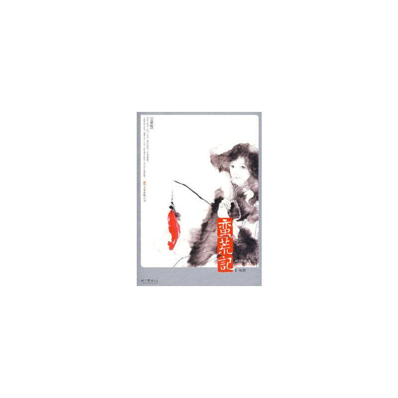 蛮荒记1 鲲鹏树下野狐9787807595762万卷出版公司 新书店购书无忧有保障!