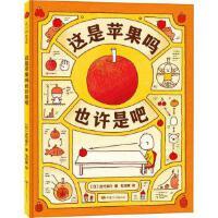 【全新直发】这是苹果吗也许是吧(将思维导图融入绘本创作,让孩子变得热爱思考,日本小学课堂推荐读物。内附想象力创作卡)1